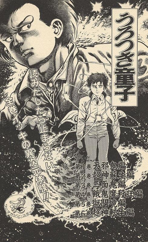Canalblog Manga Urotsukidoji06 08
