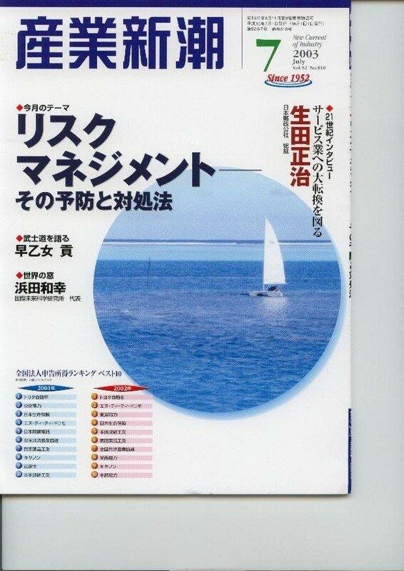 sangyo juilet 2003