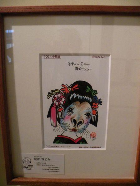 chat_geisha_mus_e_international_du_manga_de_Kyoto