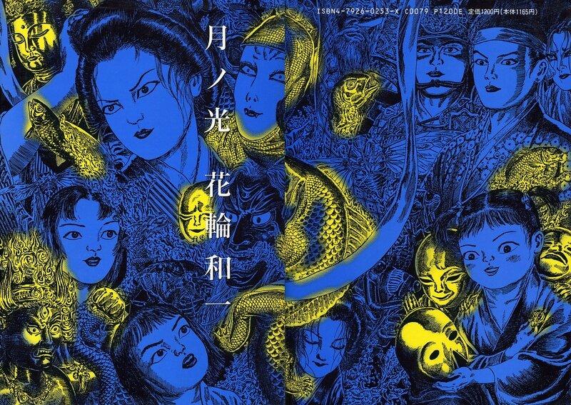 Canalblog Manga Hanawa020