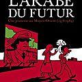 L'arabe du futur, roman graphique de riad sattouf