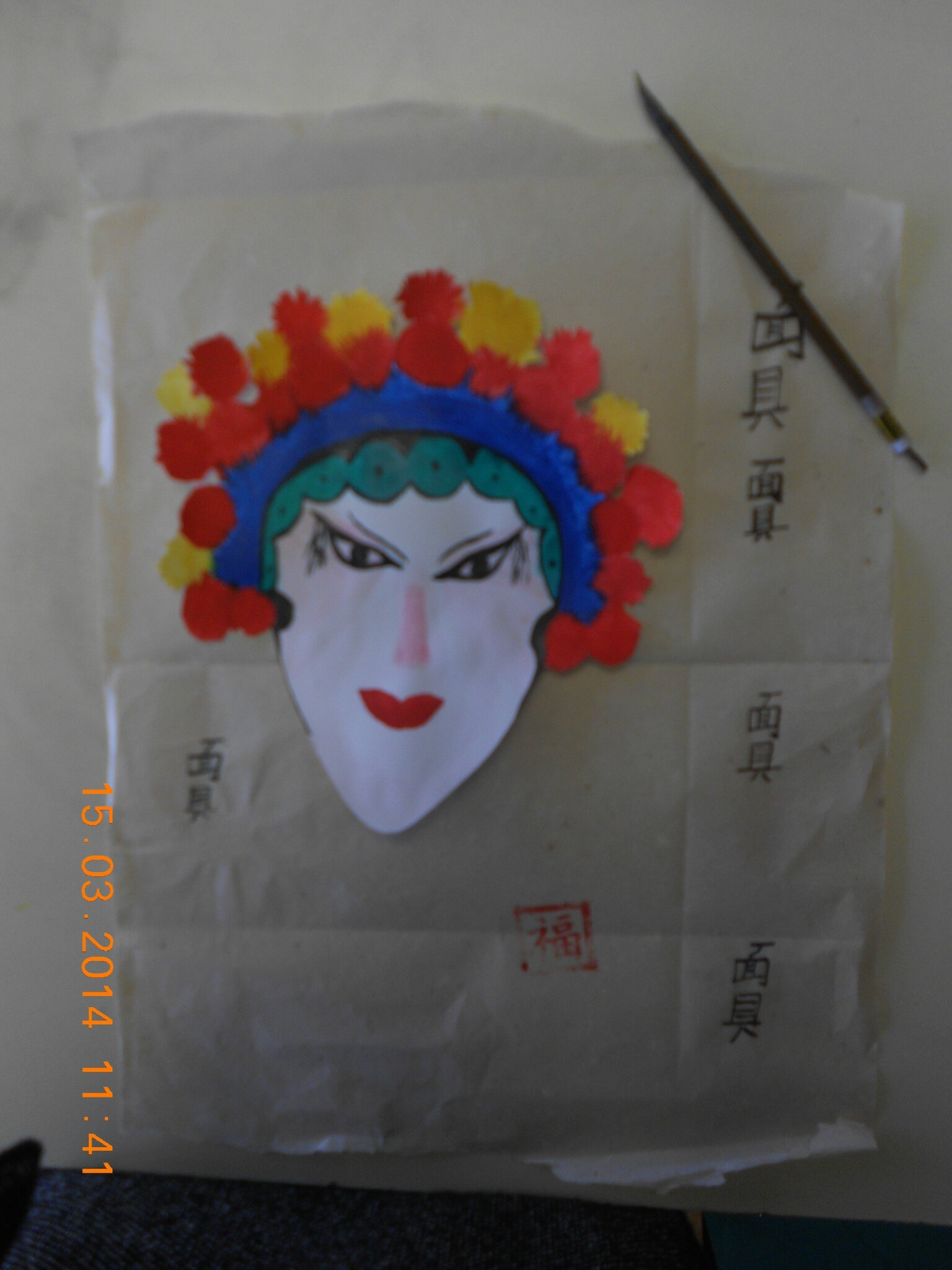 Masques chinois 005