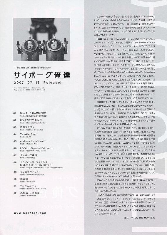 Canalblog JPop Halcali Maison Culture Japon MCJP08