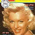 1993-08-pnay_plus-israel