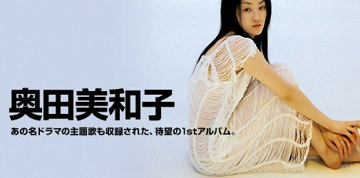 okudami0509_main