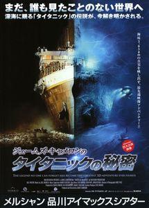 titanic_japon_01