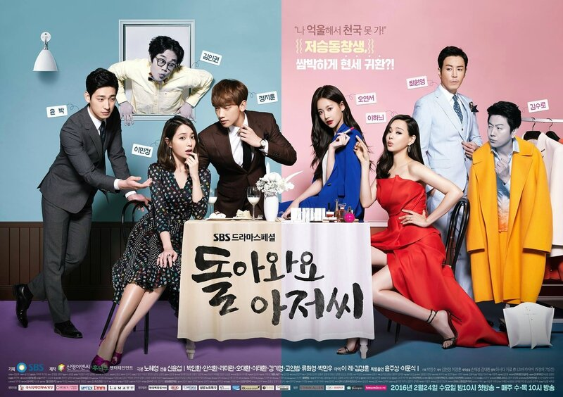 (VUE #02 Fevrier) Please Come Back Mister