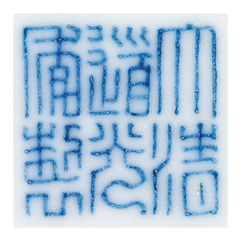 2013_HGK_03213_2300_001(a_fine_coral-ground_famille_rose_bowl_daoguang_six-character_seal_mark)