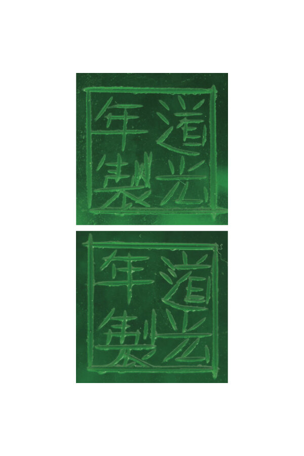 A pair of transparent green octagonal bottle vases, Daoguang incised four-character marks within squares and of the period (1821-1850)