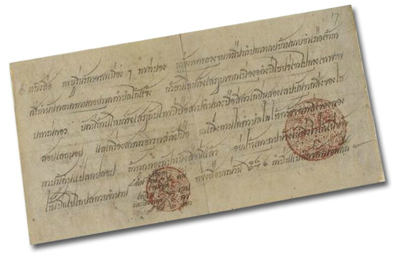 British Library, Travel document