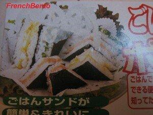 rice_sandwich_package2
