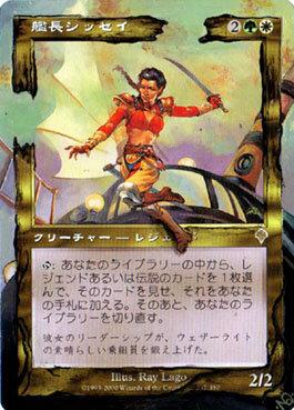 Captain Sisay Altered