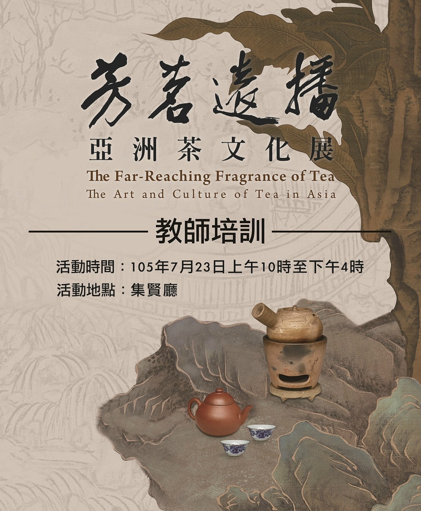 The Far-Reaching Fragrance of Tea: The Art and Culture of Tea in