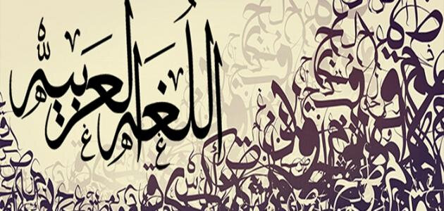 بحث_عن_اللغة_العربية