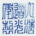 A rouge-enamelled vase, yuhuchunping, daoguang six-character seal mark in underglaze blue and of the period (1821-1850)