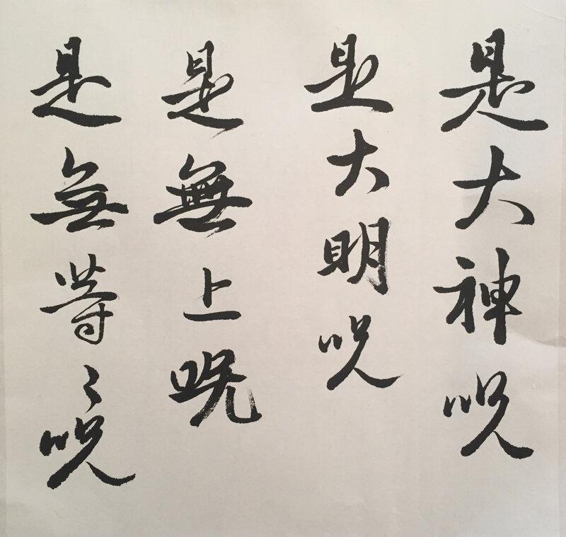 calligraphie de Y-I Galley, sûtra du coeur