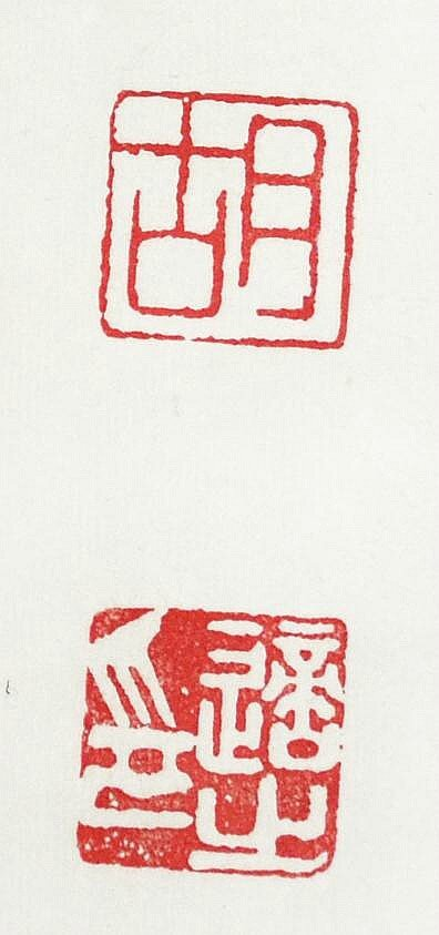 Hu Shi (1891 - 1962), Calligraphy in Couplet4
