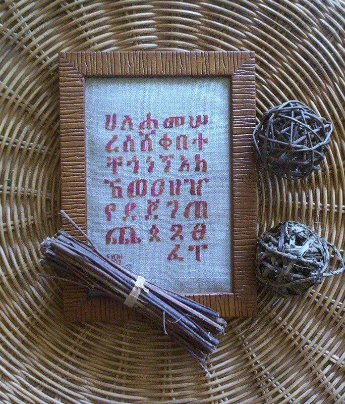 Alphabet Ethiopien