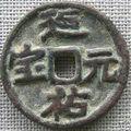 Yuan dynasty. ayurbarwada yan you yuan bao, 1314-1320 ad