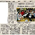 Asahi shinbun le 18 september 2012