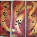 triptique prénoms chinois