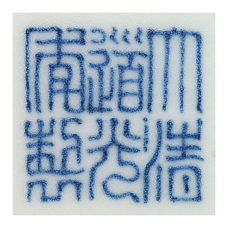 2013_HGK_03213_2286_001(a_fine_and_rare_pink-enamelled_meiping_daoguang_six-character_seal_mar)