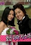 we_got_married_1