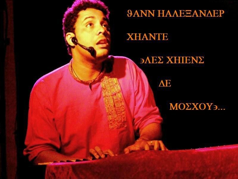 Advert spectacle Jann Halexander 'Un bon chanteur est un chanteur mort ', extrait 'Les Chiens de Moscou'