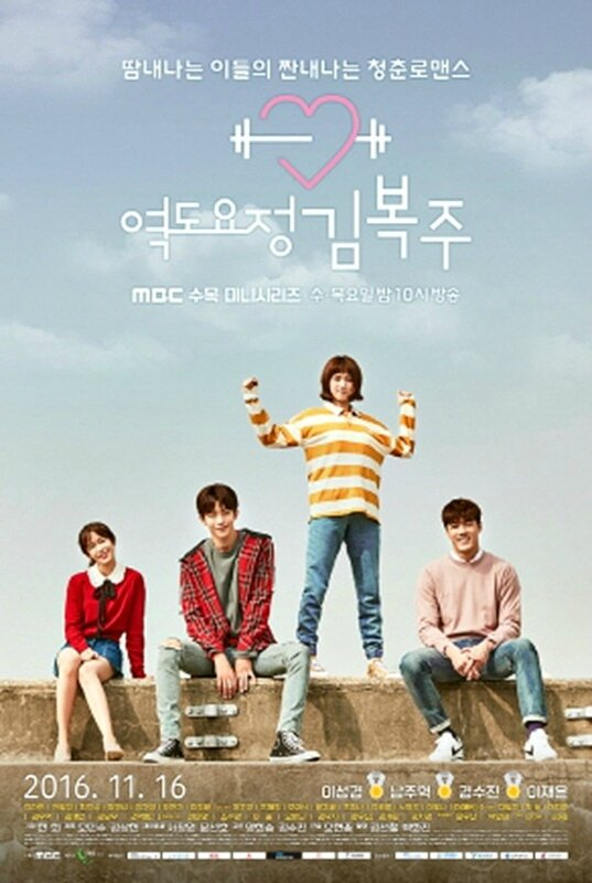 Weightlifting_Fairy_Kim_Bok_Joo
