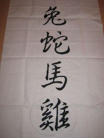signe_chinois