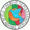 Μεσογειακοι κηποι και πολιτισμος στην σχολικη αυλη