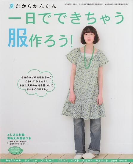 Livre 163 [ ONE DAY SEWING SUMMER CLOTHES 08 T2 ]