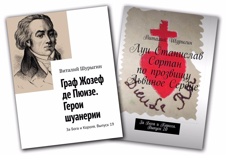 « Pour Dieu et la Roi », trois nouvelles biographies en russe