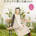 J'ai craqué sur ce livre japonnais