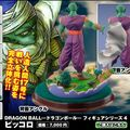 Dragon ball selection vol.4: piccolo
