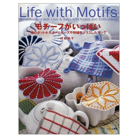life_with_motifs___potholders
