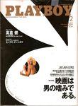 mag_playboy_japan_2006_02