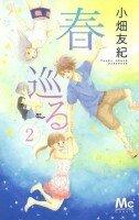 haru-meguru-02-shueisha_m